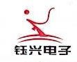 深圳市钰兴电子科技有限公司 最新采购和商业信息