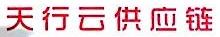 深圳市天行云供应链有限公司