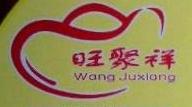 深圳市旺聚祥科技有限公司 最新采购和商业信息