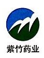 华润紫竹药业有限公司 最新采购和商业信息