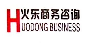 广西南宁市火东商务服务有限公司 最新采购和商业信息