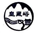 安徽省皇藏峪旅游发展有限公司 最新采购和商业信息