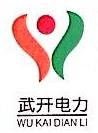 武汉武开电力工程设备有限公司 最新采购和商业信息