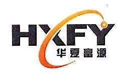北京华夏富源资产投资管理有限公司 最新采购和商业信息