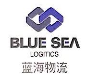 沈阳蓝海物流有限公司 最新采购和商业信息