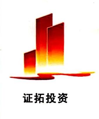 海南证拓投资有限公司