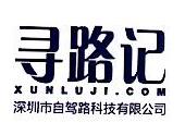 深圳市自驾路科技有限公司
