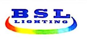 中山市贝斯朗照明有限公司 最新采购和商业信息