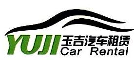 上海玉吉汽车租赁有限公司 最新采购和商业信息