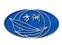 广州方洲环保科技有限公司