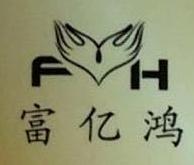 东莞市富亿鸿五金制品有限公司 最新采购和商业信息