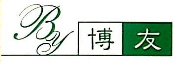 龙岩市博友贸易有限公司 最新采购和商业信息