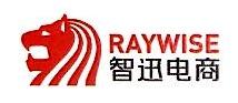宁波智迅电子商务有限公司 最新采购和商业信息