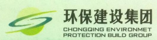 重庆市环保建设(集团)有限公司 最新采购和商业信息