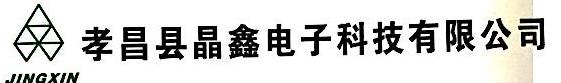孝昌县晶鑫电子科技股份有限公司 最新采购和商业信息