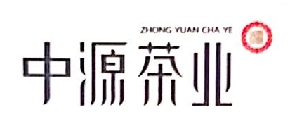 广西中源茶业有限公司 最新采购和商业信息