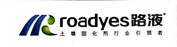 江苏路业建设有限公司