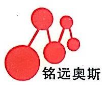 沈阳铭远奥斯科技有限公司 最新采购和商业信息