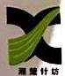 绍兴湘楚针纺织品有限公司
