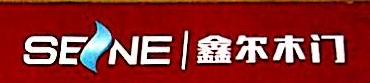浙江鑫尔工贸有限公司 最新采购和商业信息