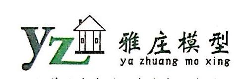 广州雅庄建筑模型有限公司 最新采购和商业信息