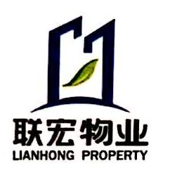 深圳市联宏物业服务有限公司 最新采购和商业信息