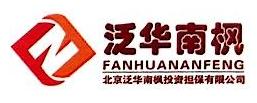 北京泛华南枫投资担保有限公司 最新采购和商业信息