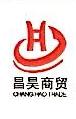 深圳市昌昊商贸有限公司 最新采购和商业信息