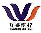 河南万盛医疗器械有限公司 最新采购和商业信息