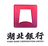 湖北银行股份有限公司