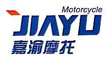 重庆力阳嘉渝摩托车有限责任公司