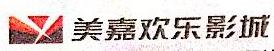 北京中关美嘉欢乐影城有限公司沈阳万象分公司 最新采购和商业信息