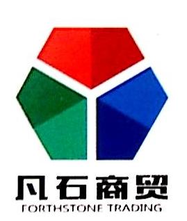 沈阳凡石商贸有限公司 最新采购和商业信息
