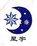 宁波市鄞州星宇机械有限公司 最新采购和商业信息