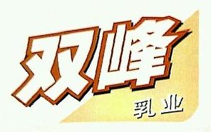 杭州双峰乳业食品有限公司