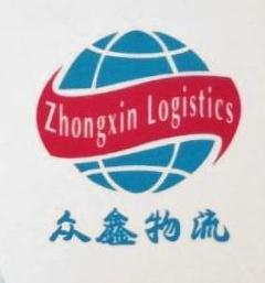泉州众鑫物流有限公司 最新采购和商业信息