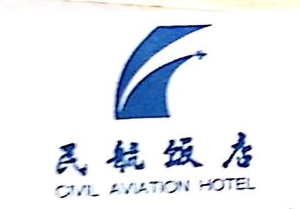 南宁民航饭店 最新采购和商业信息