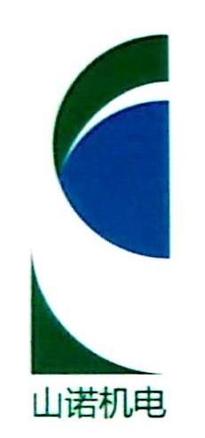 广西南宁山诺机电设备有限公司 最新采购和商业信息