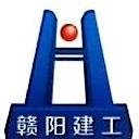 赣阳建工集团有限公司中山分公司 最新采购和商业信息