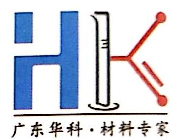 广东华科新材料研究院有限公司 最新采购和商业信息