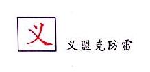 湖南义盟克防雷技术有限公司海南分公司 最新采购和商业信息