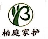 宁波高新区小柏家护信息技术有限公司 最新采购和商业信息