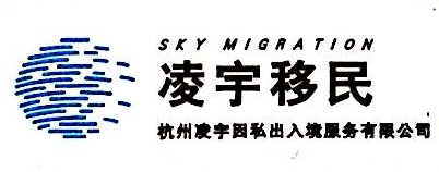 杭州凌宇因私出入境服务有限公司 最新采购和商业信息