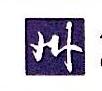 青岛九州商品交易中心有限公司