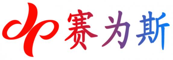 上海赛为斯实业有限公司