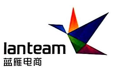 广州蓝雁网络科技有限公司 最新采购和商业信息