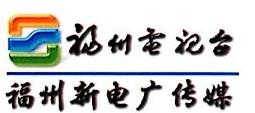 福州新电广传媒有限公司