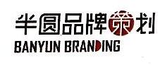 半圆品牌策划(北京)有限公司 最新采购和商业信息