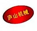 庐山机械设备制造有限公司 最新采购和商业信息