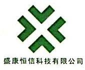 北京盛康恒信科技有限公司 最新采购和商业信息